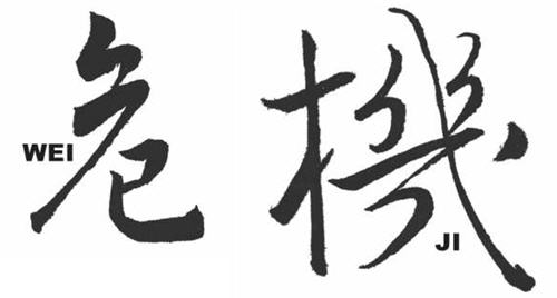 Wei-Ji